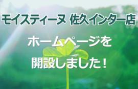 モイスティーヌ佐久インター店 ホームページを開設しました!